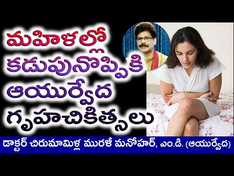 Home Remedies for Abdominal Pain in Women in Telugu by Dr. Murali Manohar, M.D. (Ayurveda)