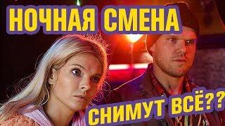 НОЧНАЯ СМЕНА | Новая русская комедия | ОБЗОР фильма (2018)