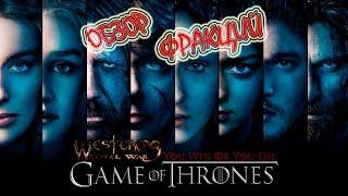 Westeros Total War 2.9.4 Обзор фракций... (Часть 1)