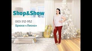 Брюки «Лиона». Shop & Show (Мода)