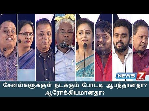சிறப்பு பட்டிமன்றம்   சேனல்களுக்குள் நடக்கும் போட்டி ஆபத்தானதா? ஆரோக்கியமானதா?   News7 Tamil