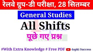 RRB Group D (28 Sept 2018, All Shifts) General Studies | Exam Analysis and Asked Question