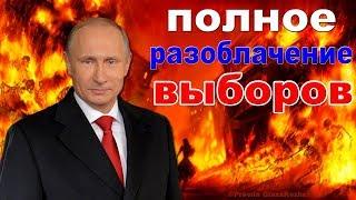 Чем на самом деле являются выборы президента России. Шокирующие документы ЦИК | Pravda GlazaRezhet