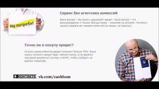 видео Получить кредит в Киеве онлайн