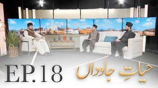 Hayat-e-Javidaan Ep.18 - The Promised Messiah (as)'s acceptance of prayers