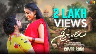 Gambar cover Sreekaram - Bhalegundi Baalaa - Cover Song | Premalatha TikTok | Vamsi Sukhabogi | YVR Productions