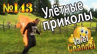 Улётные ПРИКОЛЫ #143 Не Большая Подборка Приколов