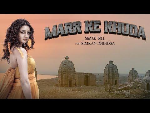 New Punjabi Songs 2018 | Marr Ke Khuda : Simar Gill Ft Simran Dhindsa (Full Video)