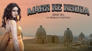 New Punjabi Songs 2018 | Marr Ke Khuda : Simar Gill Ft Simran Dhindsa (Full )