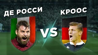 РЕАЛ-РОМА: КРООС vs ДЕ РОССИ - Один на один