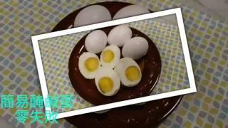 ✴️醃鹹蛋簡易方法✴️Salted Eggs