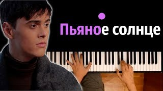 Alekseev - Пьяное солнце ● караоке | PIANO_KARAOKE ● ᴴᴰ + НОТЫ & MIDI