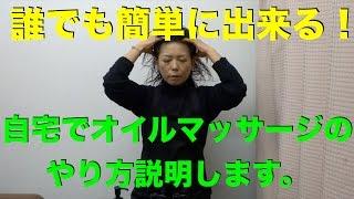 ネットショップはこちら → http://qush-mi.com/netshop/ ブログはこちら → http://qush-mi.com/ オイルマッサージが必要な理由は下をクリック 頭皮の環境作りが大事!!