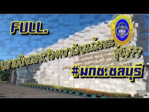 (Full)ประชาสัมพันธ์ มหาวิทยาลัยการกีฬาแห่งชาติ วิทยาเขตชลบุรี