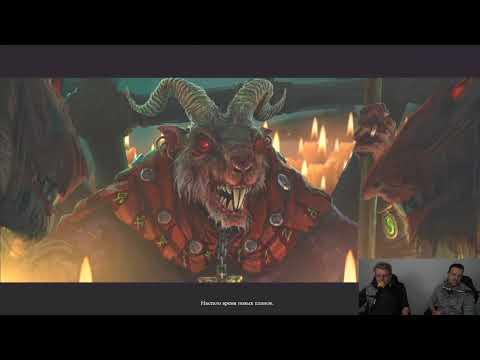 [DM] Total War: Warhammer II - В. Зуев, Ю. Михайлов