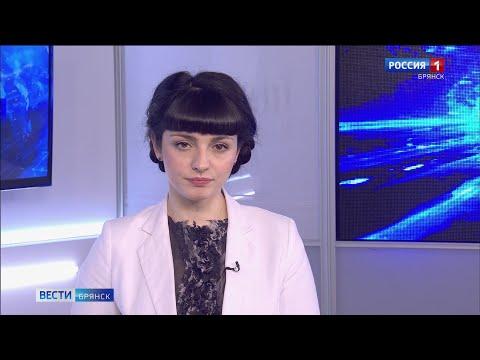 Вести. Брянск (эфир 09.04.2020 в 20:45)