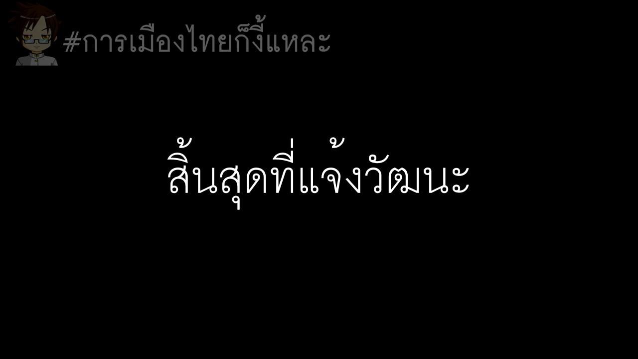 PThai : การเมืองไทยก็งี้แหละ ตอนที่ 1 ( 24/03/2562 )