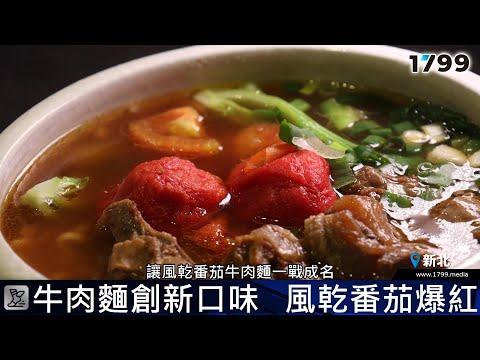 中西料理手法創新 風乾蕃茄牛肉麵爆紅