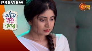 Aye Khuku Aye - Preview | 22nd Nov 19 | Sun Bangla TV Serial | Bengali Serial