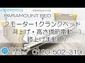 介護ベッド 2モーター1クランク パラマウントベッドのご紹介