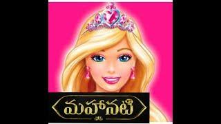 Mahanati teaser | Barbie version |