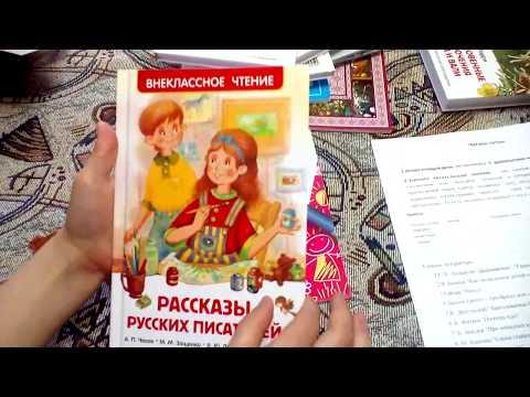 Книги для внеклассного чтения в 1 классе, посылочка с сайта ОЗОН