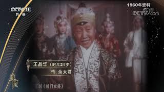 [典藏]京剧《杨门女将》 演唱:孙岳 王晶华等| CCTV戏曲 - YouTube