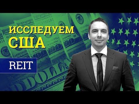 Исследуем сектора США: REIT - Молы - Дмитрий Черёмушкин