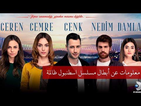 معلومات عن أبطال مسلسل اسطنبول ظالمة { جيرين جينك جيمري نديم داملا }