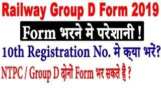 Railway Group D Online Form 2019 | RRC Group D Online Form 2019 | Form Filling Problems