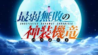 Saijaku Muhai no Bahamut | Opening (Sub Español)