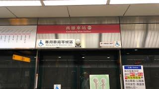 2018.09.04~05 高雄捷運R11高雄車站臨時站最後列車進站與關站直播