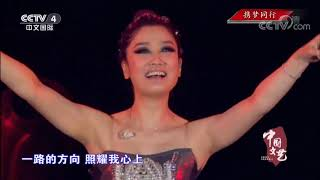 《中国文艺》 20191104 携梦同行| CCTV中文国际