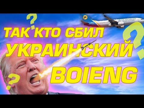 Кто и зачем уронил Боинг 737?