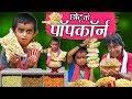CHOTU DADA POPCORN WALA | छोटू के पॉपकॉर्न | Khandesh Hindi Comedy | Chotu Dada Comedy Video