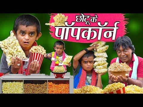 CHOTU KE POPCORN | छोटू के पॉपकॉर्न | Khandesh Hindi Comedy | Chotu Dada Comedy Video