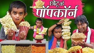 CHOTU KE POPCORN | छोटू के पॉपकॉर्न | Khandesh Hindi Comedy | Chotu Dada Comedy Video Video
