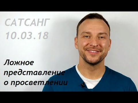 САТСАНГ