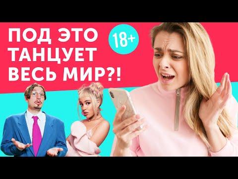 Что скрывают тренды ТикТока? Перевод песен Doja Cat, Bbno$ & Y2K, Drake