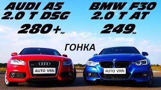 БАВАРСКИЙ СПОРТСМЕН или МОЩНЫЙ VAG !?!? BMW 320i F30 vs AUDI A5 2.0T. ГОНКА !!!