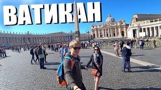 РИМ - ВАТИКАН. ВЕЛИКИЕ ТАЙНЫ и ОГРОМНАЯ ОЧЕРЕДЬ! Путешествие в Италию. Европа