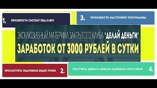 «Делай Деньги» с Владимиром Власовым | делай деньги автоматический заработок