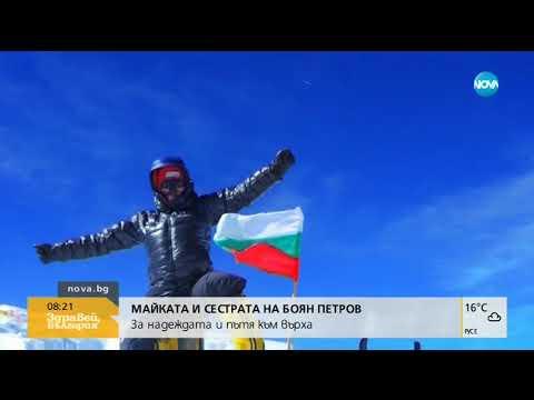 Близките на Боян Петров: Иска ни се да си дойде - Здравей, България (15.05.2018г.)