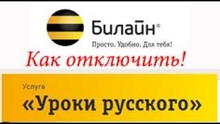 видео Как отключить мобильный интернет, отключение интернета на телефоне – Билайн Москва