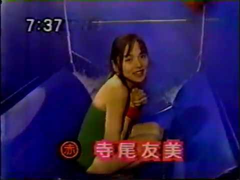 寺尾友美☆水着で ウォータースライダー♪ 自力でお年玉GET☆ 【アイドル水泳大会】