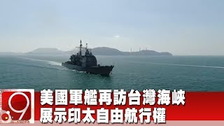美國軍艦再訪台灣海峽 展示印太自由航行權《9點換日線》2019.11.13