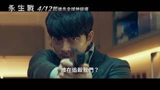 《永生戰 SeoBok》電影預告_4/12搶先全球神秘場!