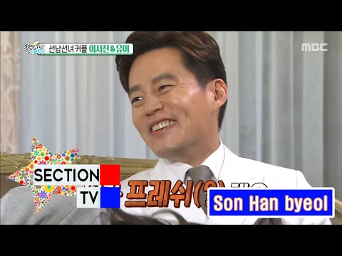 [Section TV] 섹션 TV - Uee & Lee Seo-jin honest interview 20160214