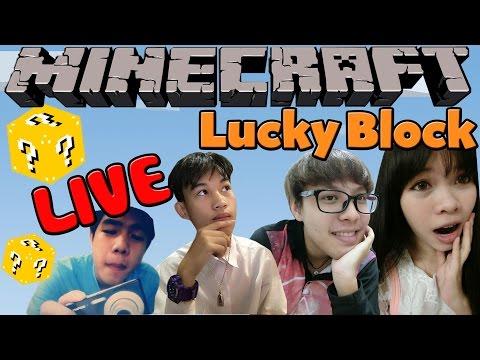 LIVE : Minecraft [Lucky Blocks] กล่องหรรษาลั้นล้าพาเพลิน
