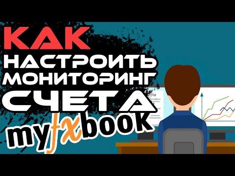 Myfxbook мониторинг - как настроить? Как добавить счет, регистрация, обзор, отслеживание счёта